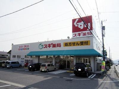スギ薬局幸田店まで550m