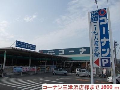 コーナン三津浜店様まで1800m