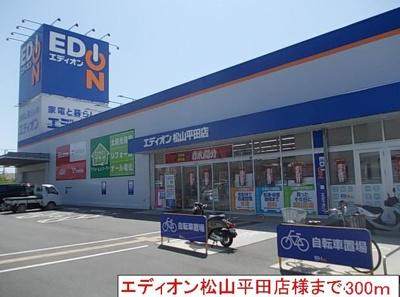 エディオン松山平田店様まで300m