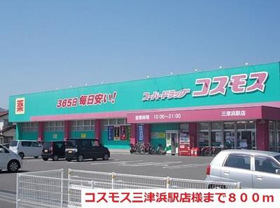 コスモス三津浜駅店様まで800m