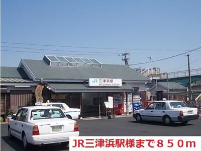 JR三津浜駅まで850m
