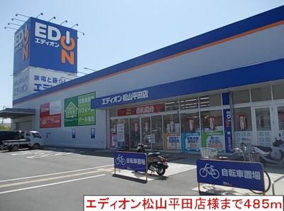 エディオン松山平田店様まで485m
