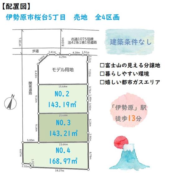 富士山の見える眺望良好の立地 建築条件なしなのでお好きなハウスメーカーで建築可能 現地ご案内可能です 湘南シーズンまでお気軽にお問い合わせください