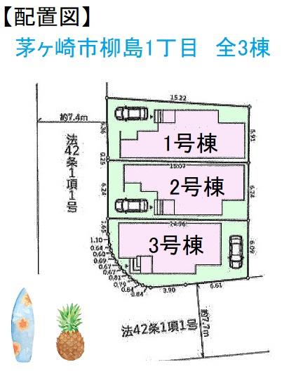駐車1台可能 人気の茅ヶ崎エリア 暮らしやすい環境に位置しており、バス停まで徒歩1分と通勤通学もらくらく 全棟野外シャワーを採用した海好きには嬉しい設備を持ち合わせた新築戸建て