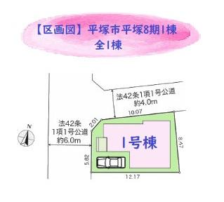 西側6メートル公道、北側4メートル公道に接道。駐車スペースあり。JR東海道線「平塚」駅まで平坦徒歩15分の立地です。教育・生活施設も近く生活便良好なロケーション◎