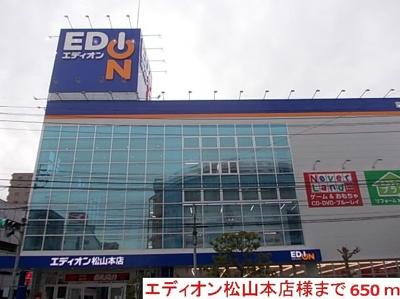エディオン松山本店様まで650m