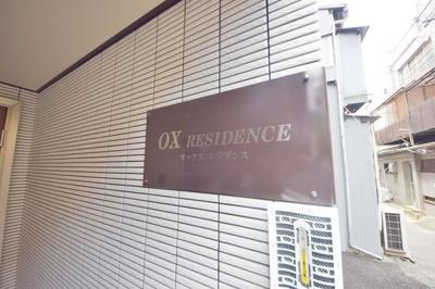 【その他】オックスレジデンス