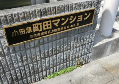 【エントランス】小田急町田マンション