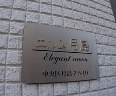 【エントランス】エルム月島