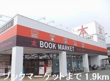 ブックマーケットまで1900m