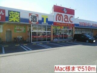 Mac様まで510m