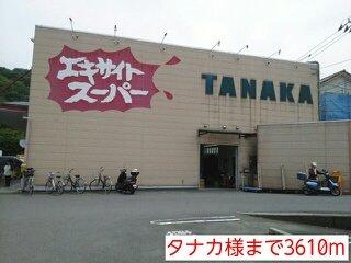 タナカ様まで3610m