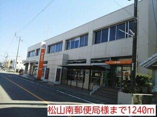 松山南郵便局様まで1240m