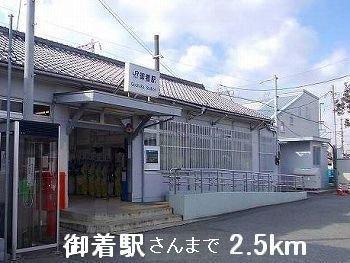 御着駅さんまで2500m