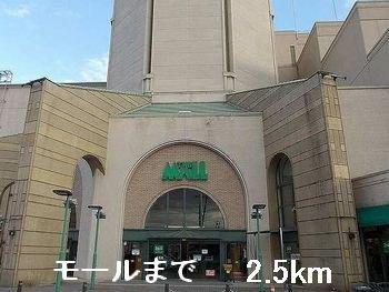 モールまで2500m