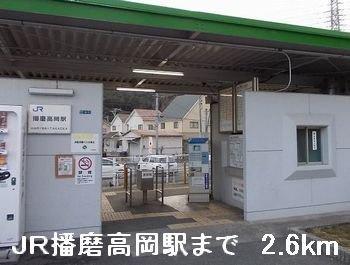 JR播磨高岡駅まで2600m