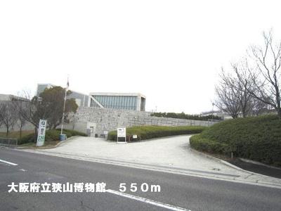 大阪府立狭山博物館まで550m