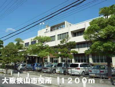 大阪狭山市役所まで1200m
