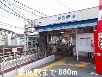 山電妻鹿駅まで880m
