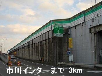 姫路バイパス市川インターまで3000m