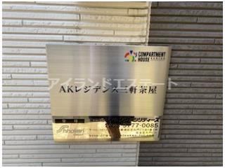 【その他】AKレジデンス三軒茶屋 敷金0 バストイレ別 独立洗面台 ロフト