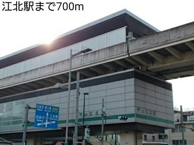 江北駅まで700m