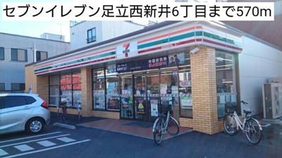 セブンイレブン足立西新井6丁目まで570m