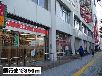 三菱東京UFJ銀行まで350m