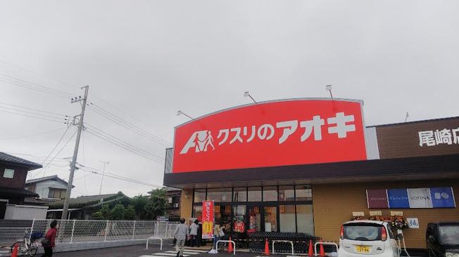 クスリのアオキ尾崎店