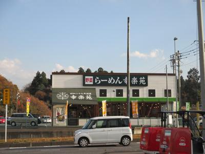 幸楽苑成田店 1014M