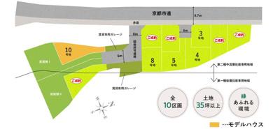 【区画図】八瀬秋元町 新築戸建☆2021年11月完成予定☆