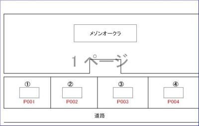 【その他】メゾンオークラA