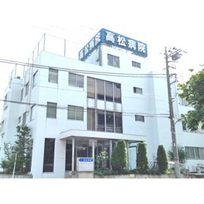 病院「医療法人社団蒼生会高松病院まで925m」