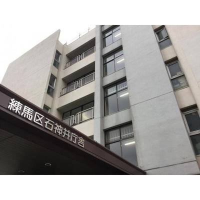 役所「練馬区石神井区民事務所まで1708m」