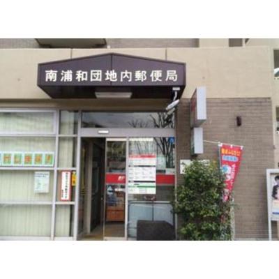 郵便局「南浦和団地内郵便局まで425m」南浦和団地内郵便局