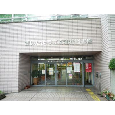 図書館「さいたま市立南浦和図書館まで1364m」
