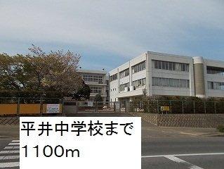 平井中学校まで1100m