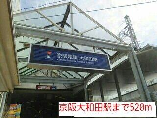 京阪大和田駅まで520m