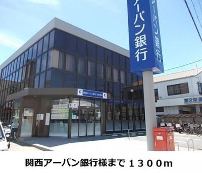 関西アーバン銀行様まで1300m