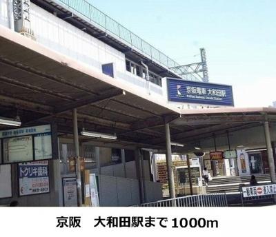 京阪本線 大和田駅まで1000m