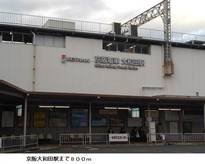 京阪大和田駅まで800m