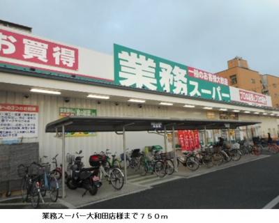 業務スーパー大和田店様まで750m