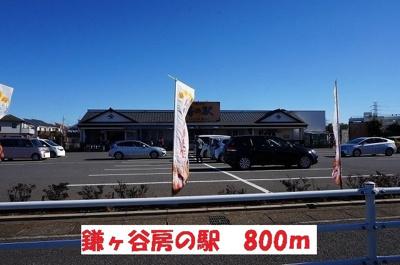 鎌ヶ谷房の駅まで800m