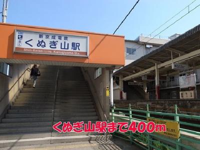 くぬぎ山駅まで400m