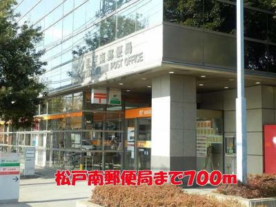 松戸南郵便局まで700m