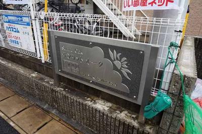 【その他】サンリット・オークⅢ