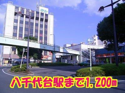八千代台駅まで1200m