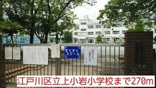江戸川区立上小岩小学校まで270m