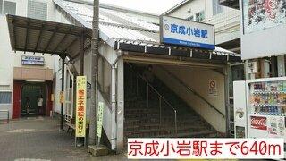 京成小岩駅まで640m