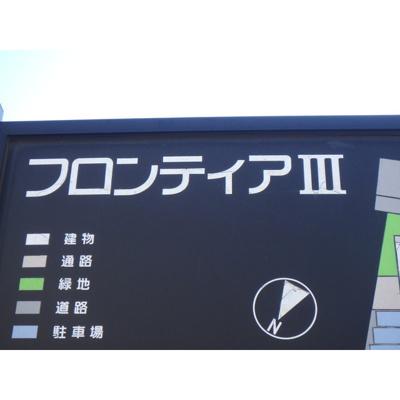 【その他】フロンティアⅢ D棟